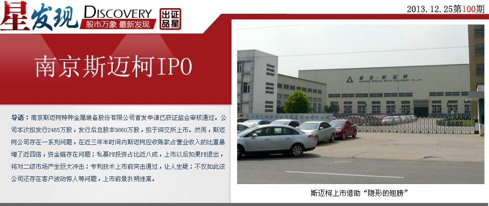 南京斯迈柯IPO