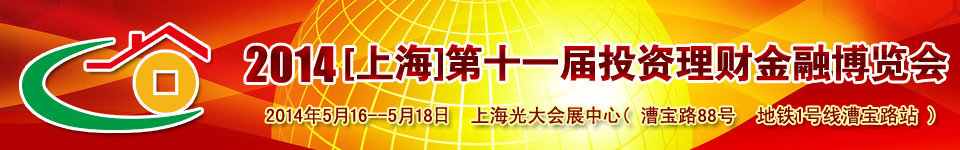 第十一届投资理财金融博览会