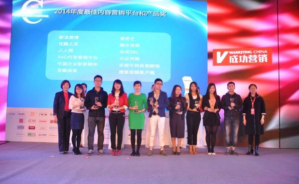 2014年度最佳内容营销平台和产品奖颁奖