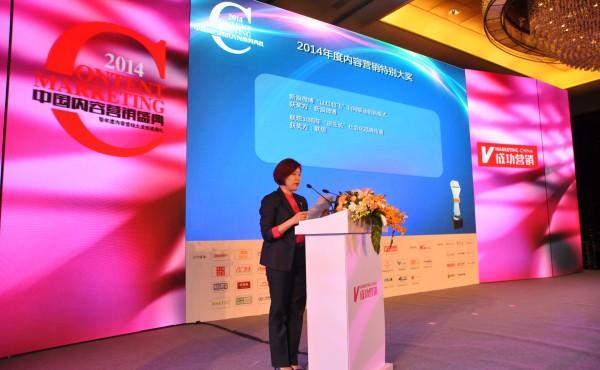 2014年度最佳内容营销案例奖颁奖