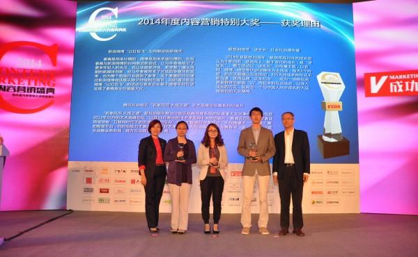 2014年度最佳内容营销特别大奖颁奖