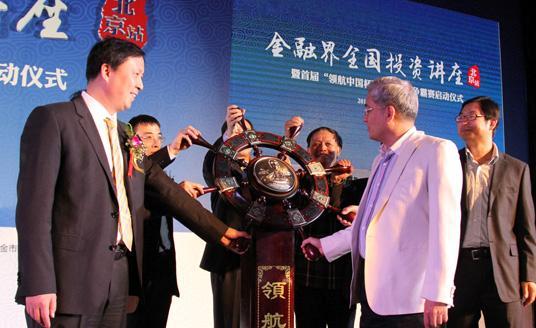 首届领航中国白银帝国争霸赛启动仪式