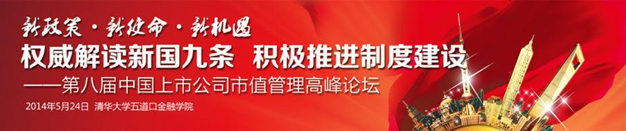 第八届中国上市公司市值管理高峰论坛