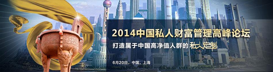 2014中国私人财富管理高峰论坛