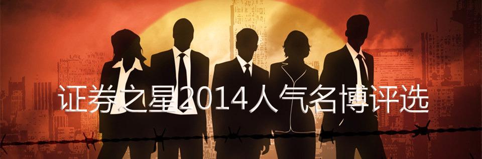 证券之星2014人气名博评选