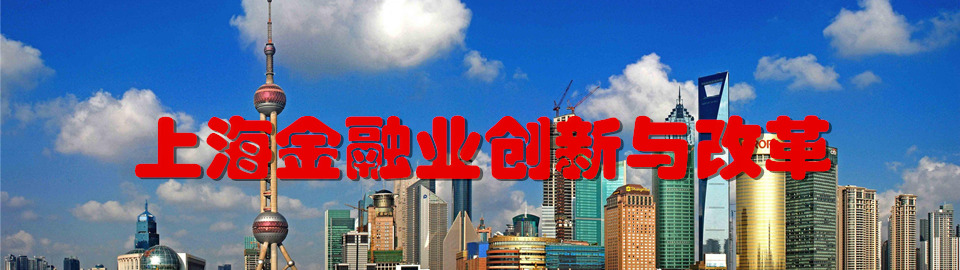上海金融业创新与改革