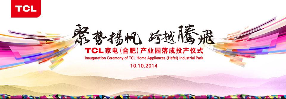 TCL家电(合肥)产业园开园投产