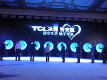 领导们启动TCL冰洗新征程