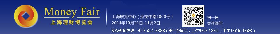 上海理财博览会