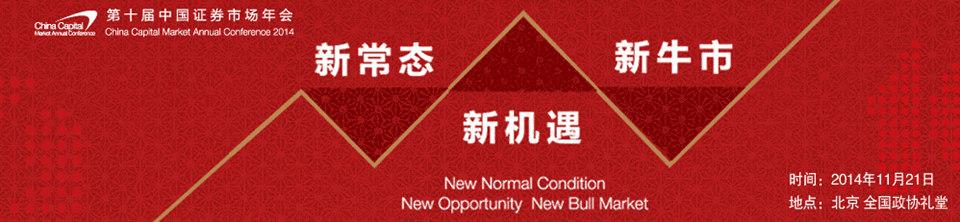 第十届中国证券市场年会