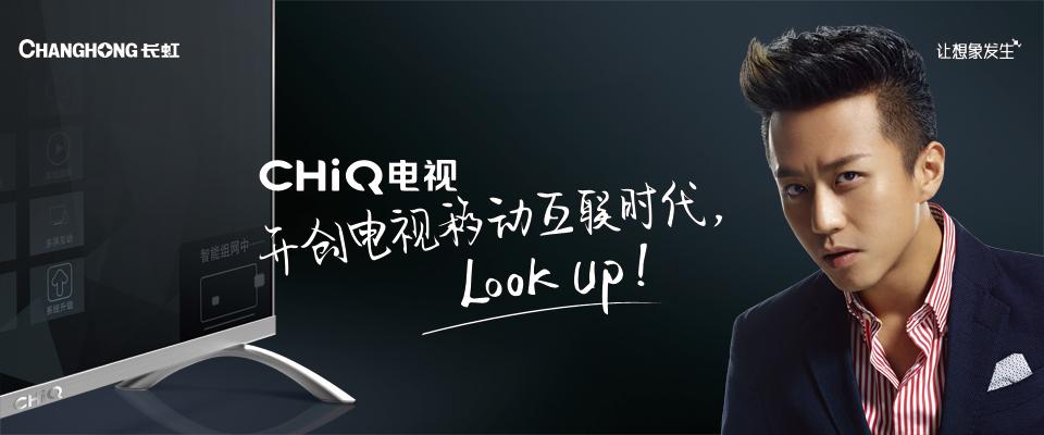 2015春季长虹CHiQ产品发布会