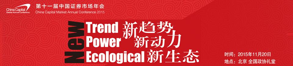 新趋势 新动力 新生态-第十一届中国证券市场年会