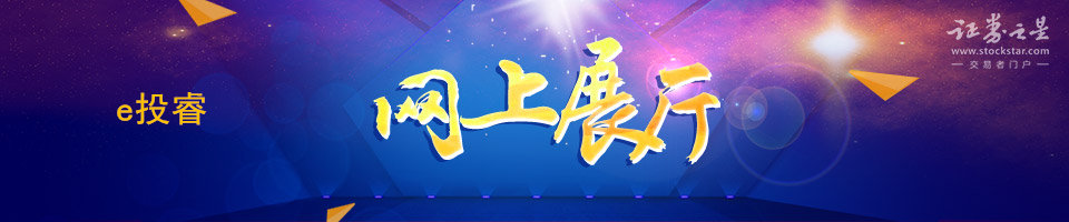 百强企业网上展厅-e投睿