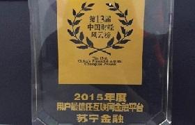 2015年中国互联网金融创新奖