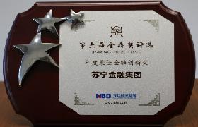 金鼎奖年度最佳金融创新奖