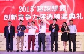 2015年最佳用户体验奖