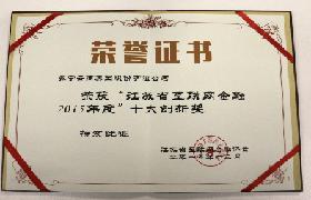 江苏省互联网金融2015年十大创新奖