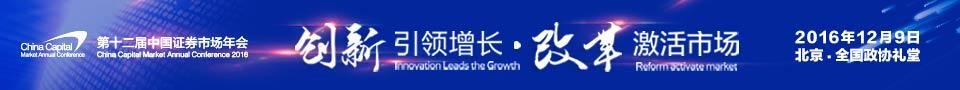 第十二届中国证券市场年会