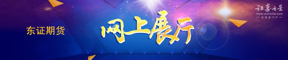 百强企业网上展厅-东证期货