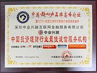 中国投资理财行业最佳诚信服务机构