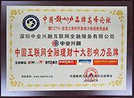 中国互联网金融理财十大影响力品牌