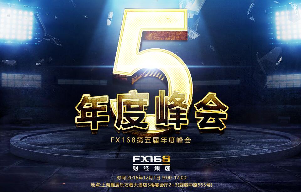 FX168第五届年度峰会