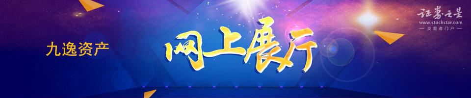 百强企业网上展厅-九逸资产