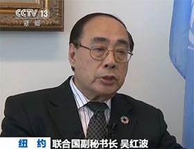 联合国副秘书长:全球化不可逆转