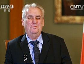 """捷克总统:""""一带一路""""促进合作与交流"""
