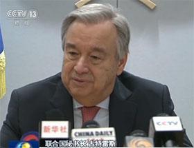 """联合国秘书长:""""一带一路""""助全球发展"""