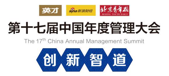 第十七届中国年度管理大会