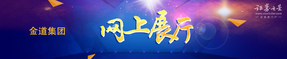 百强企业网上展厅-金道集团