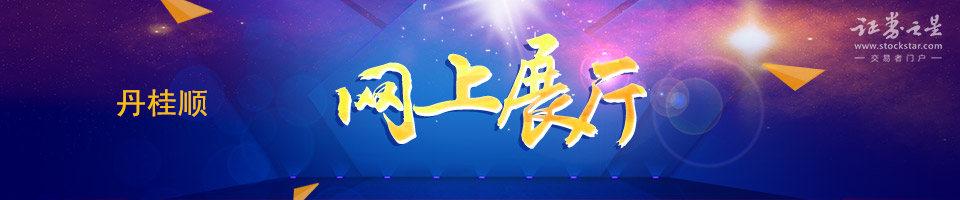 百强企业网上展厅-丹桂顺