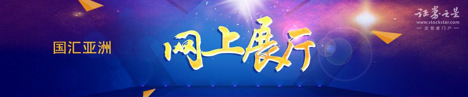 百强企业网上展厅-国汇亚洲