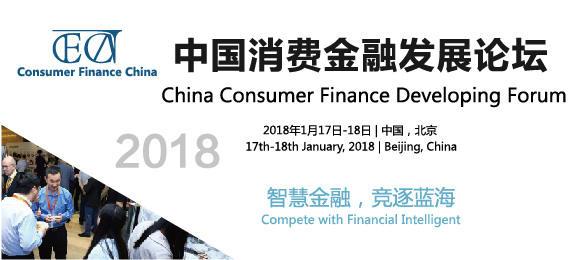 中国消费金融发展论坛