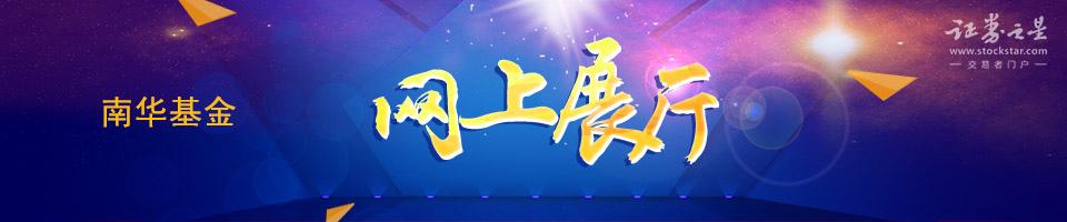 百强企业网上展厅-南华基金