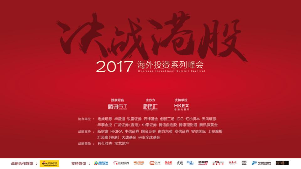 """格隆汇""""决战港股2017――海外投资者系列峰会""""北京站"""