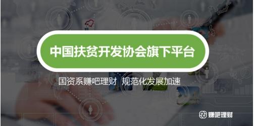 国资系中国扶贫开发协会旗下赚吧理财规范化发展加速