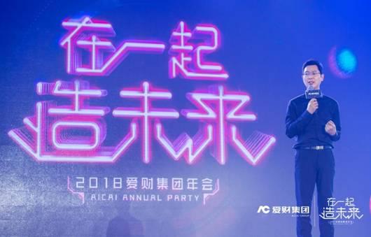 爱又米创始人钱志龙:大风控+大资管助力普惠金融供给