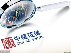 中信证券救市资金炒股成绩单出炉