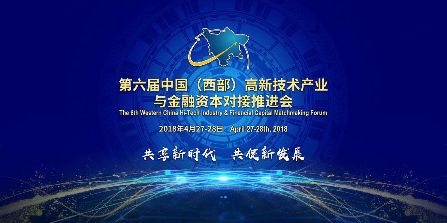 第六届中国西部推进会27日启幕
