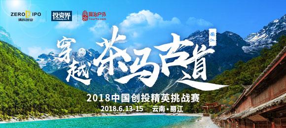 穿越茶马古道 2018中国创投精英挑战赛