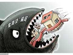 """""""套路贷""""惊人骗术曝光:借款1200被逼还190万"""