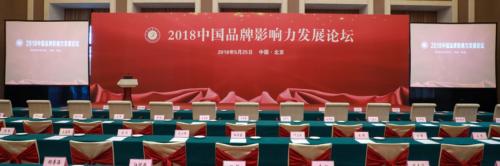 2018中国品牌影响力评价成果发布,分享时代获两项大奖