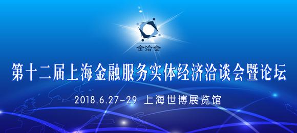 第十二届上海金融服务实体经济洽谈会