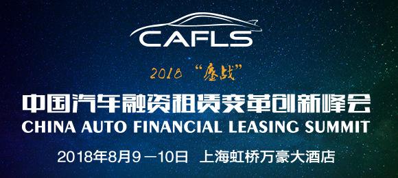 中国汽车融资租赁变革创新峰会