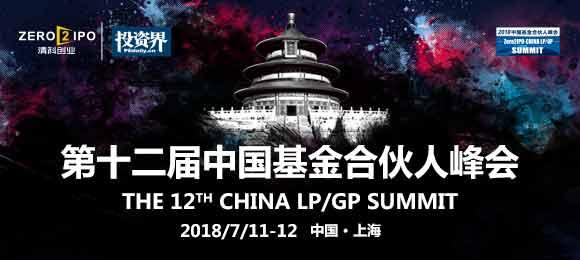 第十二届中国基金合伙人峰会