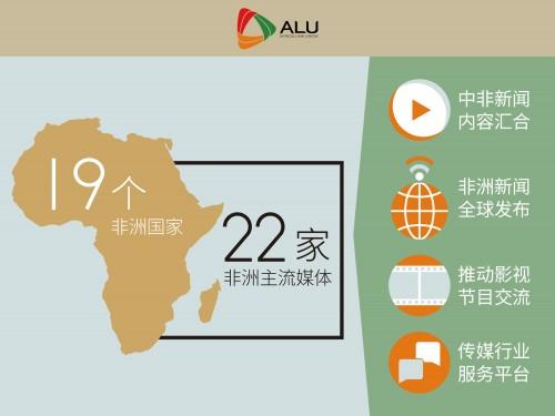 """""""中非媒体合作论坛""""推动""""非洲视频媒体联盟""""发展壮大"""