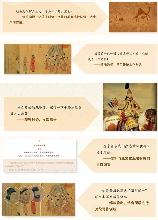 """新东方大语文:一趟""""追根溯源""""的语文之旅"""