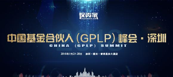 中国基金合伙人(GPLP)峰会 深圳